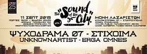 The Sound of The City Festival Vol.1 - Friday, 11th September