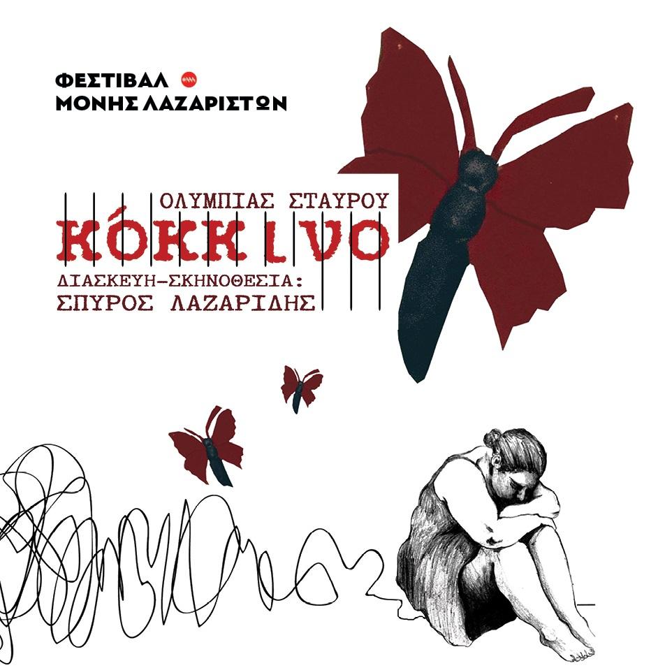 http://www.monilazariston.gr/img/kokkino.jpg